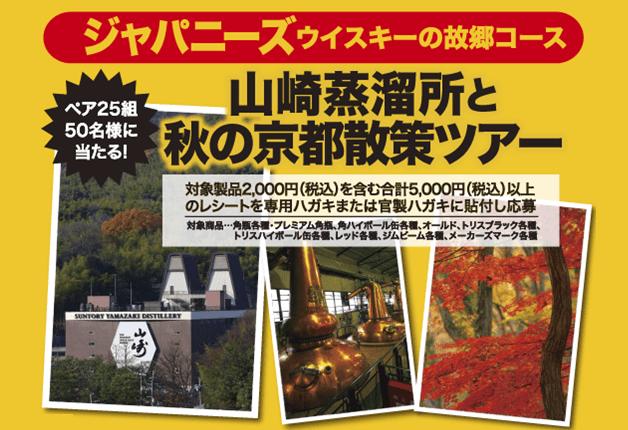 山崎蒸溜所の外観と京都の紅葉