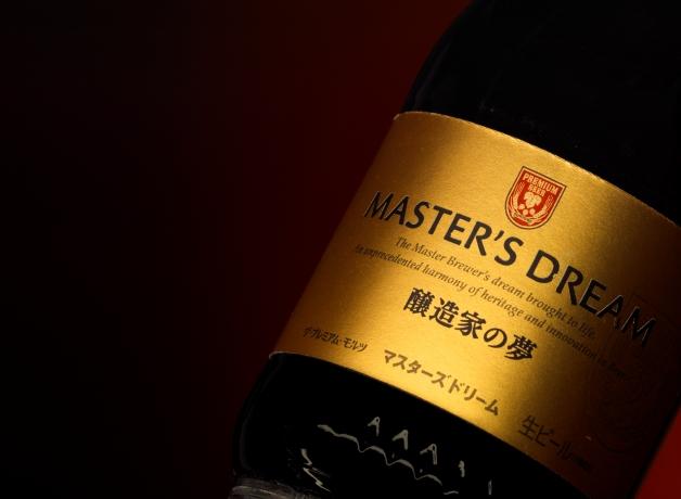 【ギフトセット発売中】父の日は感謝を込めて...「ザ・プレミアム・モルツ マスターズドリーム」で一緒に乾杯♪
