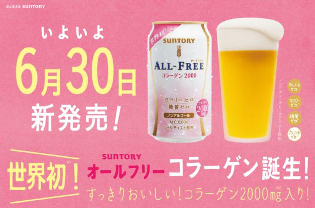 (終了しました)【7月4日・5日開催】北海道のスーパー・量販店で「オールフリー コラーゲン」試飲会の新しい味わいをお試しあれ♪