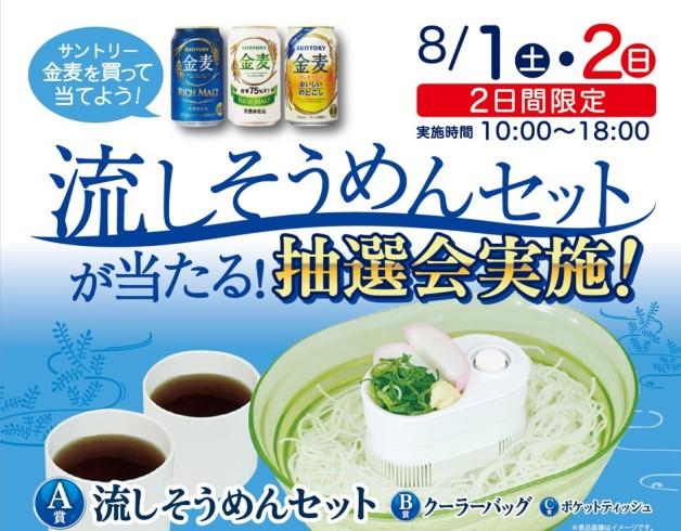 (終了しました)【夏に人気の「流しそうめんセット」が当たる】「金麦」を買って抽選会に参加しよう(8月1日・2日開催)