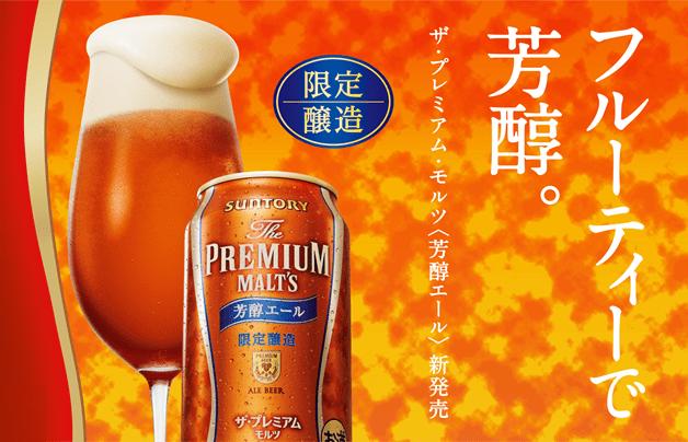 【おすすめレシピも♪】限定醸造のプレモル登場!フルーティーで芳醇な「ザ・プレミアム・モルツ〈芳醇エール〉」