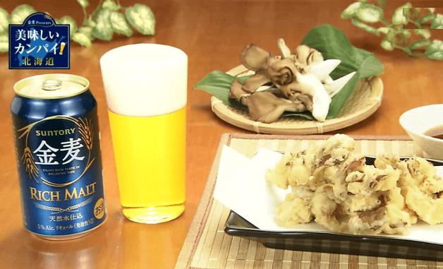 サントリー金麦とまいたけの天ぷら