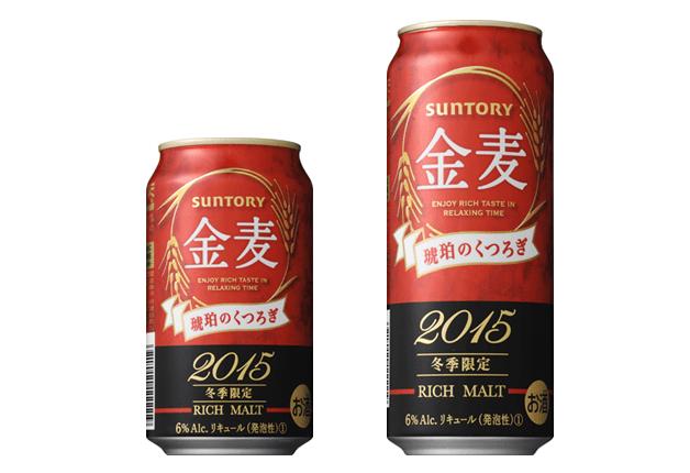金麦琥珀のくつろぎの缶