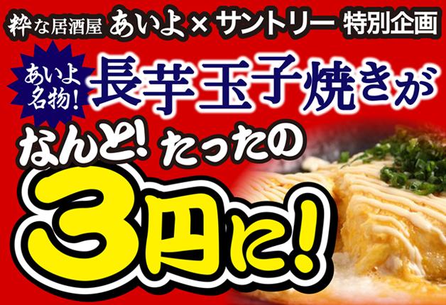 (終了しました)【☆期間限定・割引クーポン☆】あいよ名物「長芋玉子焼き」がなんと3円!3店限定の特別企画