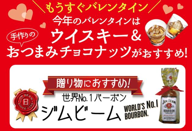 【バレンタインにおすすめ】「ジムビーム」&おつまみチョコナッツでもうメロメロ♪