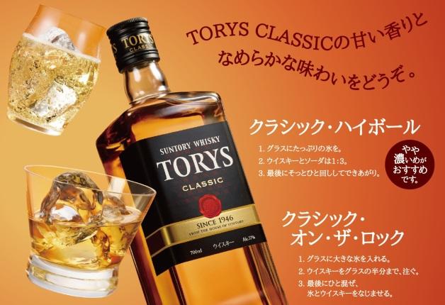 【限定発売】「トリス〈クラッシック〉」を買うと、ロックグラスやアンクルトリスの楊枝入れがついてくる!