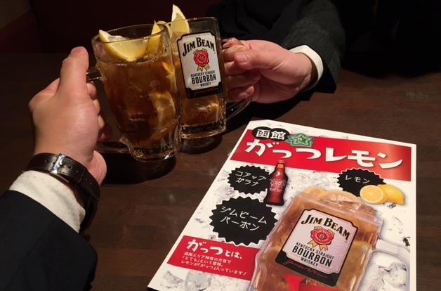 【函館ご当地ハイボール】「ジムビーム」で楽しむ「がっつレモン」とは?飲めるお店も♪