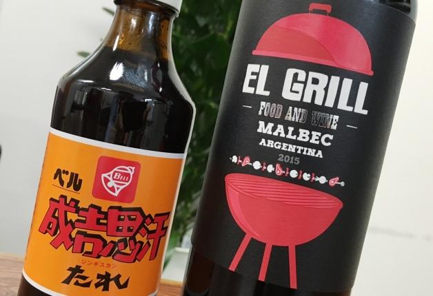 【ベル食品公認】ジンギスカンに合うワイン「エルグリル」登場!嬉しいキャンペーンも
