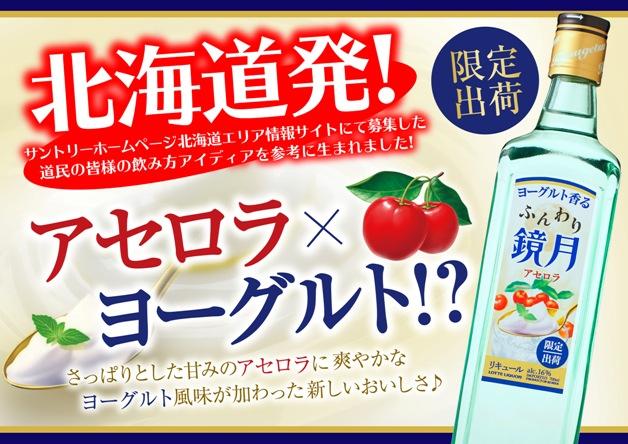 北海道エリア情報読者の皆さんの声から誕生!「ヨーグルト香るふんわり鏡月アセロラ」