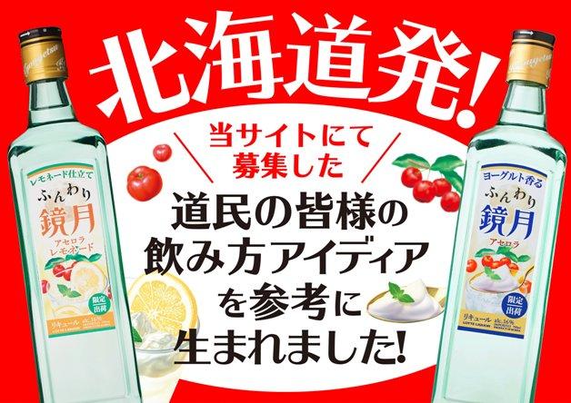 北海道発「ヨーグルト香るふんわり鏡月アセロラ」いよいよ発売!第2弾「アセロラレモネード」も発売決定♪