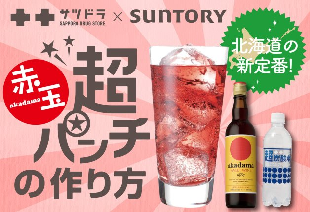 【奇跡のコラボが実現!】今話題の超刺激的な北海道の新定番「赤玉超パンチ」を作ろう♪