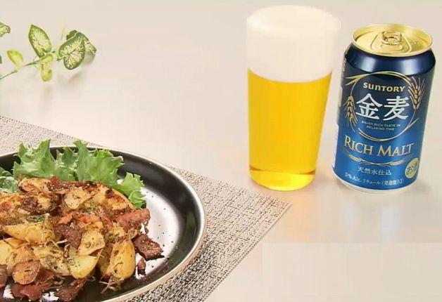 【「金麦」幸せレシピでカンパイ!】ホクホクのじゃがいもがたまらない!「カリカリベーコンのジャーマンポテト」
