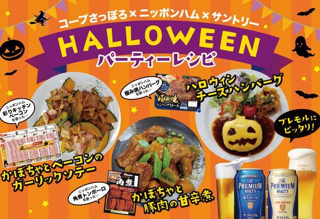 【コープさっぽろ×ニッポンハム×サントリー】「プレモル」と一緒に楽しむハロウィンパーティレシピ♪