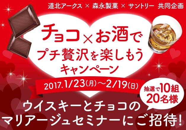 (終了しました)【道北アークス限定企画】チョコ×ウイスキーでプチ贅沢♪マリアージュセミナーへ20名様をご招待!
