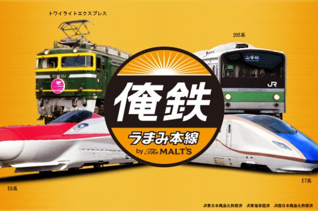 人気車両が食卓を駆け抜ける新アプリ!北海道新幹線なども登場