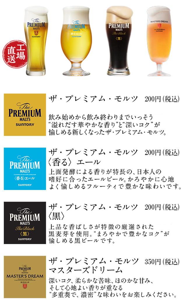 【北海道エリア】工場直送の「プレモル」が楽しめる「ザ・プレミアム・モルツ フェスティバル」4月28日から
