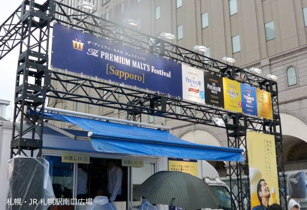【JR札幌駅南口広場で開催】工場直送の「プレモル」が楽しめる「ザ・プレミアム・モルツ フェスティバル」(4月28日から)