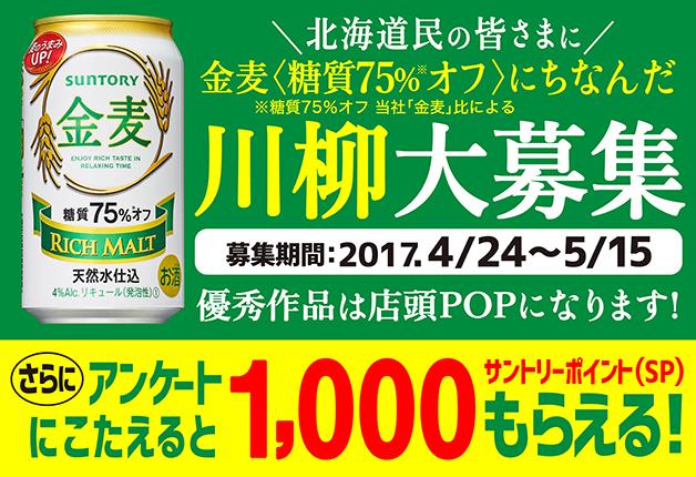 【北海道限定】「金麦〈糖質75%オフ〉」の川柳大募集!アンケートにも答えて1,000SPをもらおう♪