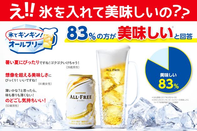 """(終了しました)北海道エリアで開催!""""氷でキンキン!オールフリー""""試飲会の実施店舗をご紹介♪"""