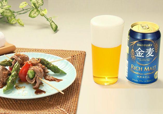 【「金麦」幸せレシピでカンパイ!】北海道のおいしさが詰まった「牛肉とアスパラのピンチョス」