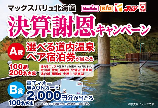 (終了しました)選べる道内温泉ペア宿泊券やWAONカード2,000円分が当たる!マックスバリュ北海道「決算謝恩キャンペーン」