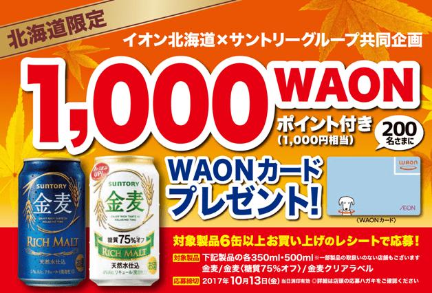 """(終了しました)【抽選で200名様に!】イオン北海道で「金麦」各種を買って""""ポイント付きWAONカード""""を当てよう♪"""