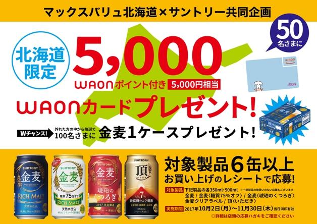 (終了しました)【マックスバリュ北海道共同企画】対象商品を買って5,000WAONポイント付きカードを当てよう!「金麦」が当たるWチャンスも♪