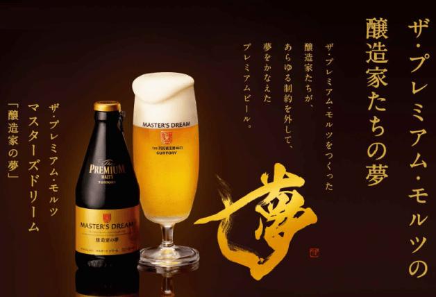 【北海道エリア】「マスターズドリーム」の魅力をご紹介する「ザ・プレミアム・モルツ マスターズドリーム」醸造家セミナー!お近くの店舗で開催♪