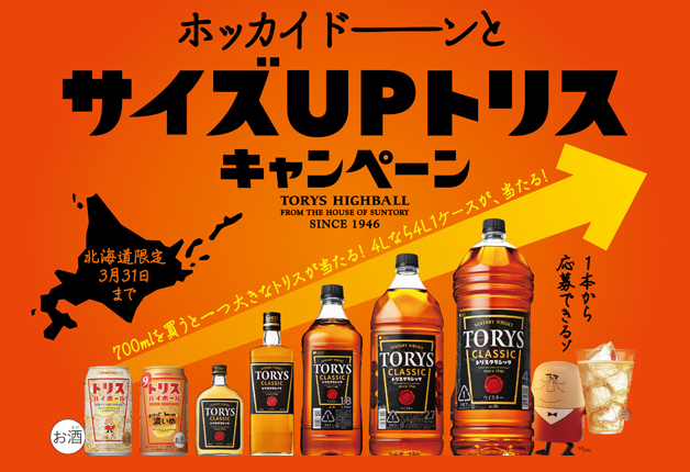 (終了しました)【北海道限定】「トリス」を買って、大きい「トリス」が当たる!ホッカイドーンとサイズUPトリスキャンペーン