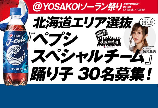 (終了しました)【「ペプシ Jコーラ」誕生!】YOSAKOIソーラン祭り「ペプシ Jコーラ スペシャルチーム」踊り子募集!