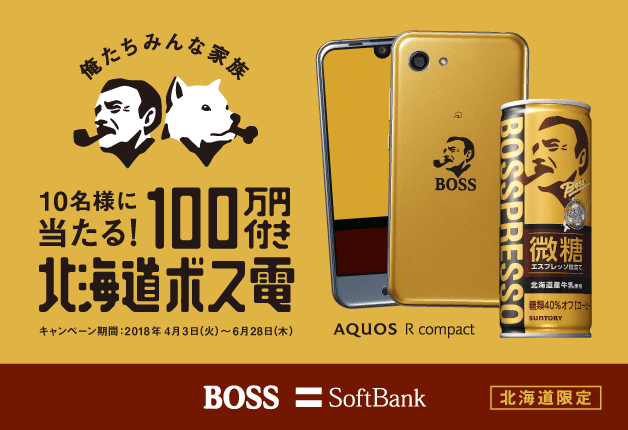 (終了しました)【「BOSS」×ソフトバンク】100万円分の電子マネー付き「北海道ボス電当たる!」キャンペーン