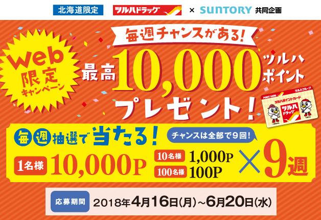 (終了しました)【北海道限定】ツルハドラッグで「金麦」「頂〈いただき〉」を買うと最高10,000ポイントが当たる!