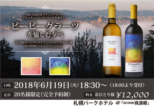 (終了しました)【6月19日】醸造家と一緒に楽しむ四川料理とワインのマリアージュ「ビービー グラーツを愉しむ夕べ」