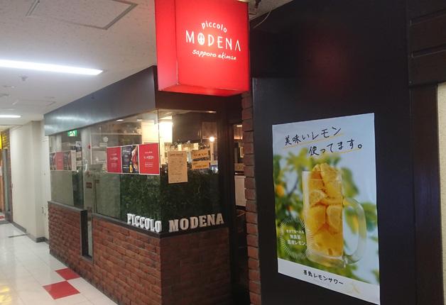 国産レモンぎっしりのレモンサワーと肉料理で乾杯♪「piccolo MODENA(ピッコロモデナ)札幌駅前店」