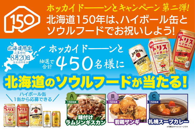 (終了しました)ホッカイドーンと盛り上がろう♪北海道のソウルフードが450名様に当たる!キャンペーン