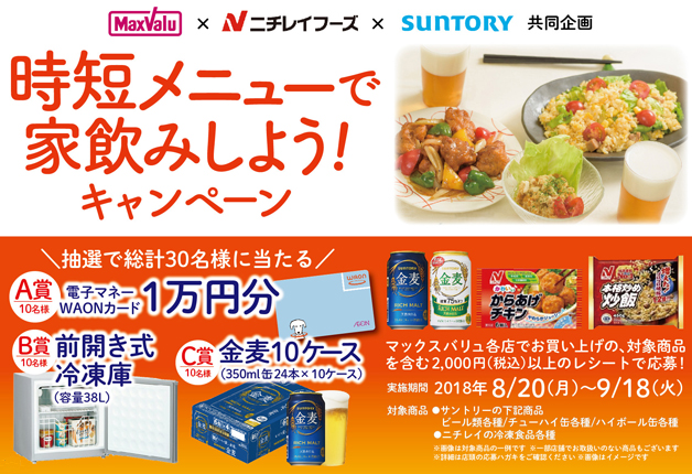 (終了しました)【マックスバリュ北海道共同企画】電子マネー1万円分などが当たる♪「時短メニューで家飲みしよう!キャンペーン」