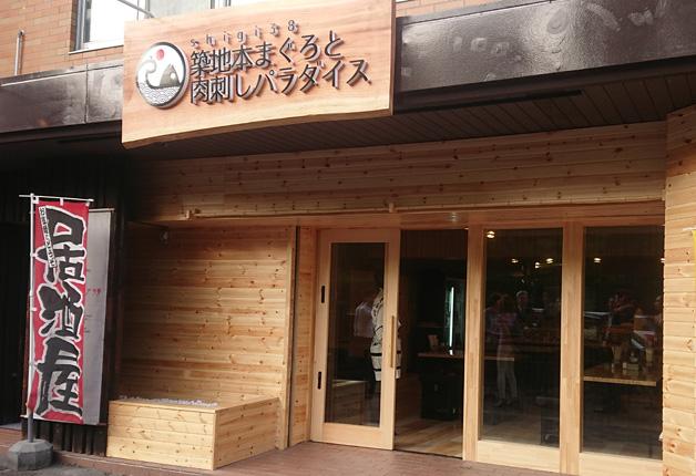 【札幌駅】直送のマグロと肉刺しが自慢!「築地本まぐろと肉刺しパラダイス shigi38(シギサンジュウハチ)」