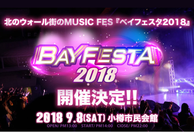 (無期限延期となりました)【9月8日開催】音楽フェス「BAYFESTA(ベイフェスタ)2018」で「プレモル」片手に盛り上がろう♪
