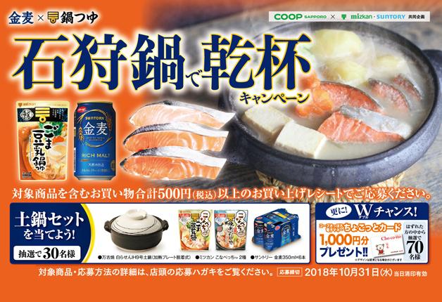(終了しました)【ミツカン×サントリー】コープさっぽろ「石狩鍋で乾杯キャンペーン」で土鍋セットを当てよう!