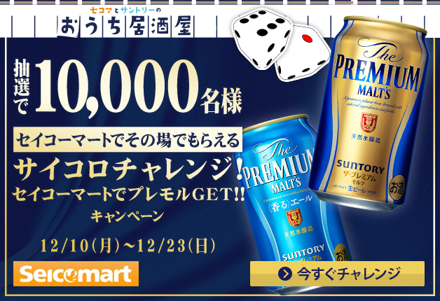 (終了しました)当たりが出たら「プレモル」をプレゼント♪「サイコロチャレンジ!セイコーマートでプレモルGET!!」キャンペーン