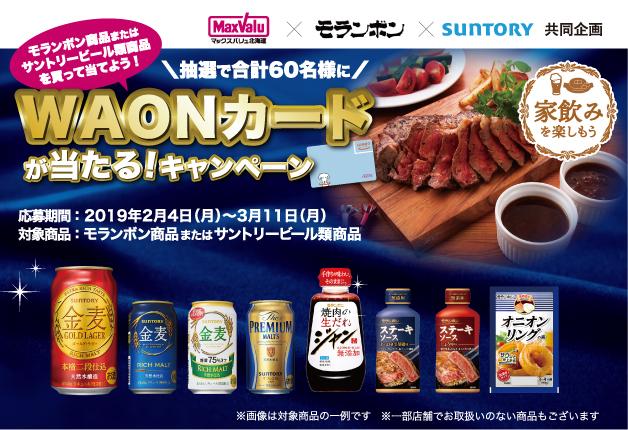 (終了しました)【モランボン×サントリー】マックスバリュ北海道でビール類を買って応募しよう!「WAONカード」が当たるキャンペーン