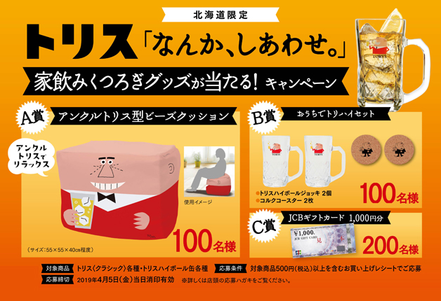 (終了しました)【北海道限定】「トリスを飲んで なんか、しあわせ。家飲みグッズが当たるキャンペーン」実施中