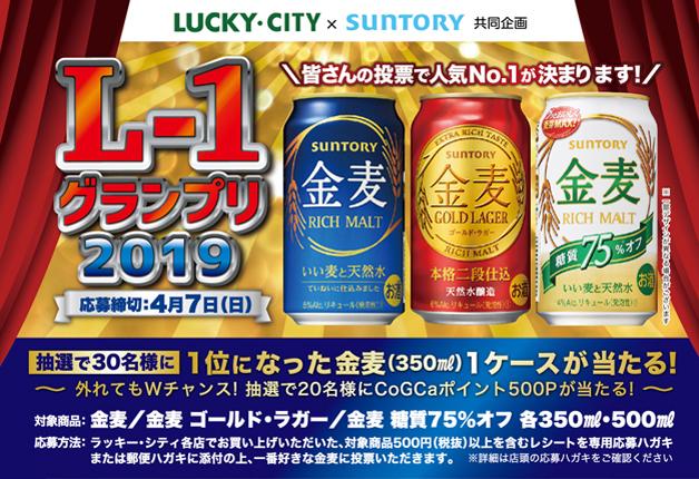 (終了しました)【ラッキー・シティ×サントリー】皆さんの投票で人気No.1「金麦」を決定♪「L-1グランプリ2019」開催!