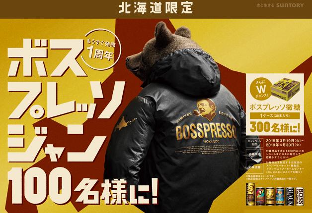 (終了しました)【北海道限定】100名様に「ボスプレッソジャン」が当たる!キャンペーン / 新しくなった「ボスプレッソ微糖」が300名様に当たるWチャンスも♪
