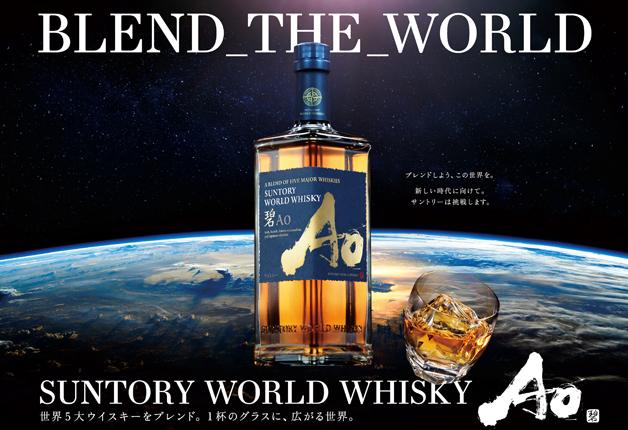 世界初!自社の「世界5大ウイスキー」の原酒のみをブレンドした「碧Ao」を道内のホテルで味わってみませんか?