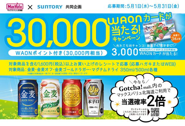(終了しました)マックスバリュ北海道で「金麦」「マグナムドライ〈本辛口〉」を買ってポイント付きWAONカードが当たる!Wチャンスも♪