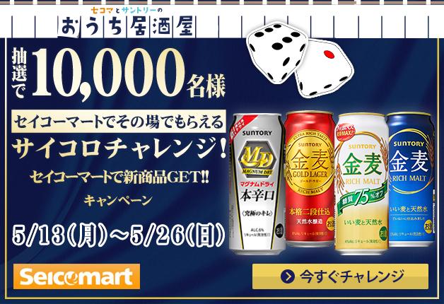 抽選で10,000名様♪セイコーマートでその場でもらえる「サイコロチャレンジ!セイコーマートで新商品GET!!」キャンペーン