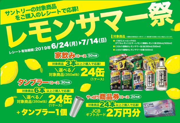 (終了しました)【北海道限定】暑い夏にぴったりレモンフレーバーのお酒を買って応募しよう♪「レモンサマー祭」