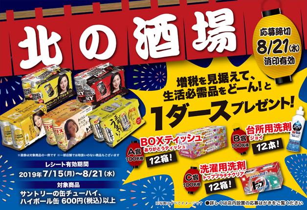 (終了しました)【北海道限定】サントリーの缶チューハイ・ハイボール缶を買って生活必需品をゲット♪「北の酒場キャンペーン」開催!