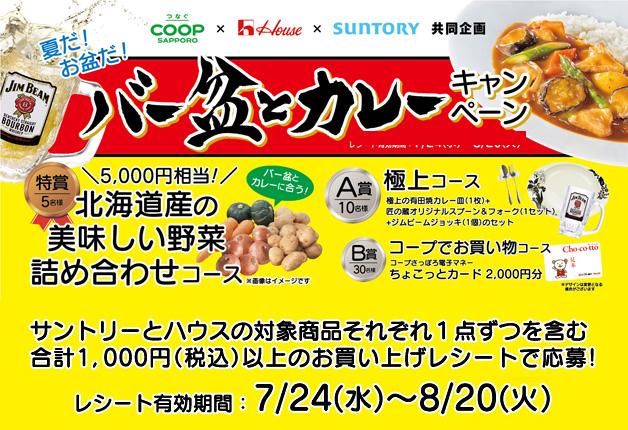 (終了しました)【コープさっぽろ×ハウス食品×サントリー】「夏だ!お盆だ!バー盆とカレー」キャンペーン